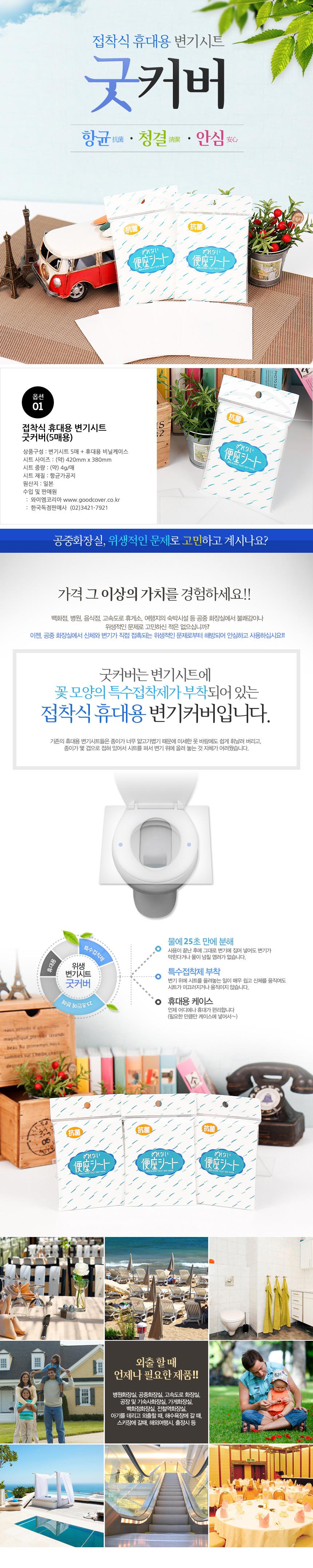 굿커버 변기시트 5매용 - 굿커버, 2,000원, 피크닉도시락/식기, 냅킨/페이퍼/타올