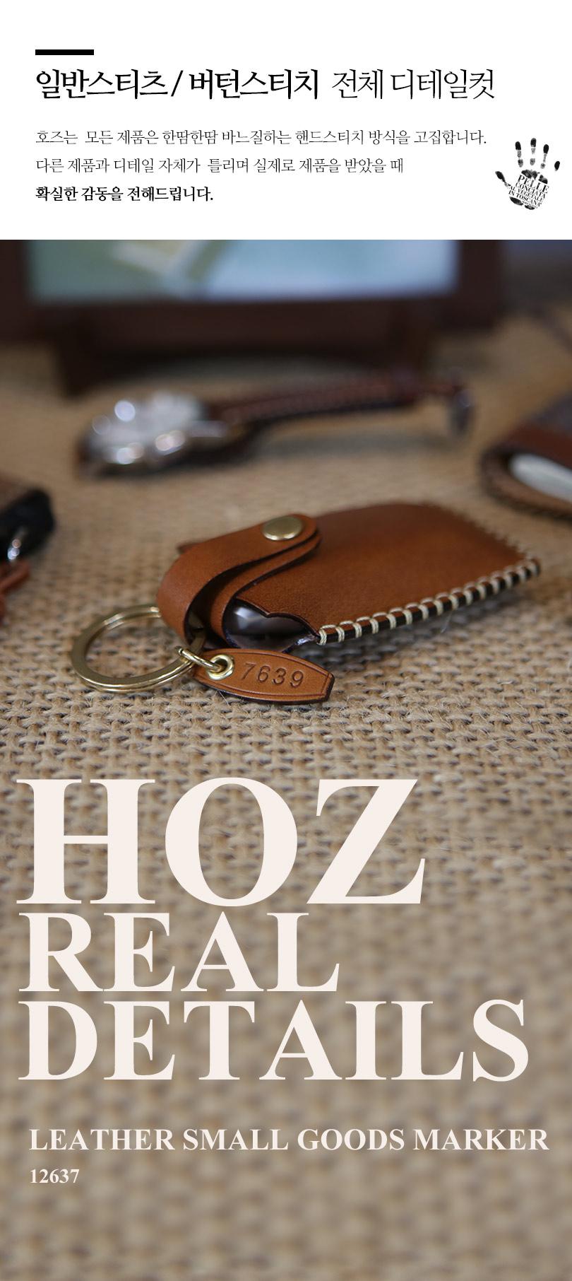 호즈 H103D 니로 스마트키케이스키홀더불박각인 - 호즈, 46,900원, 카인테리어, 키홀더/키케이스