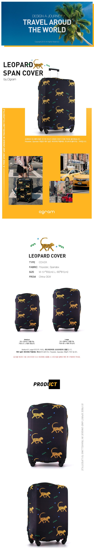 오그램 레오파드 스판 L 캐리어커버 보호커버 - 오그램, 24,900원, 편의용품, 기타 여행용품
