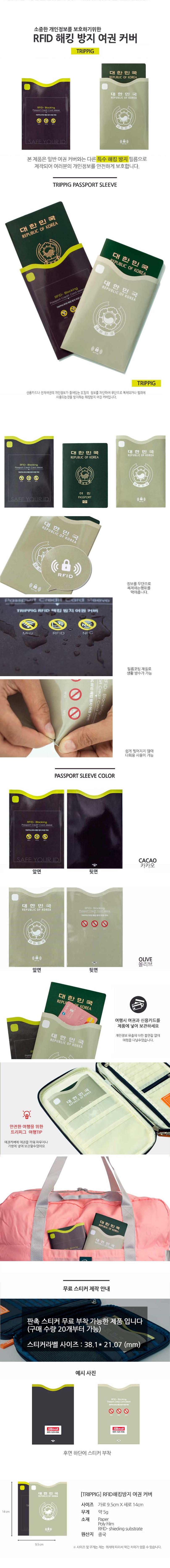 피트래블 트리피그 RFID차단 여권 슬리브 - 피트래블, 1,900원, 편의용품, 기타 여행용품