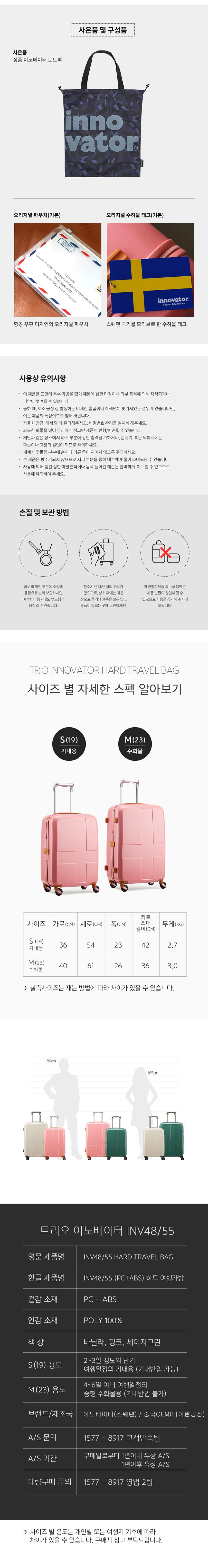 트리오 이노베이터 INV48 19인치 기내용 여행용캐리어 여행가방 핑크 - 트리오, 360,000원, 하드형, 중형(24형) 이하