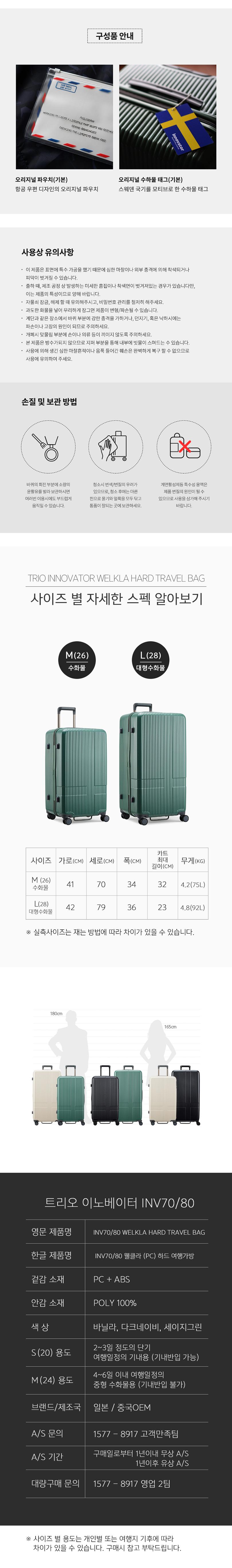 트리오 이노베이터 INV70 웰클라 26인치 중형 여행용캐리어 여행가방 세이지그린 - 트리오, 450,000원, 하드형, 대형(25형) 이상